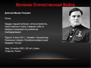 Великая Отечественная Война Девятаев Михаил Петрович Лётчик Гвардии старший л