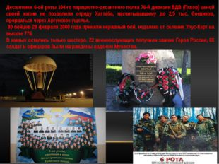 Десантники 6-ой роты 104-го парашютно-десантного полка 76-й дивизии ВДВ (Пско