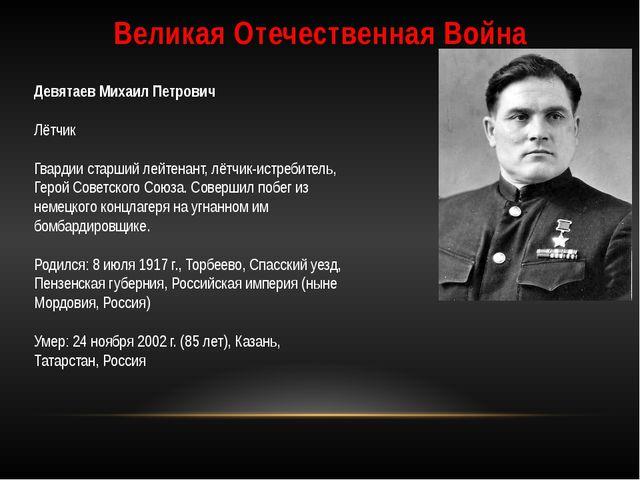 Великая Отечественная Война Девятаев Михаил Петрович Лётчик Гвардии старший л...