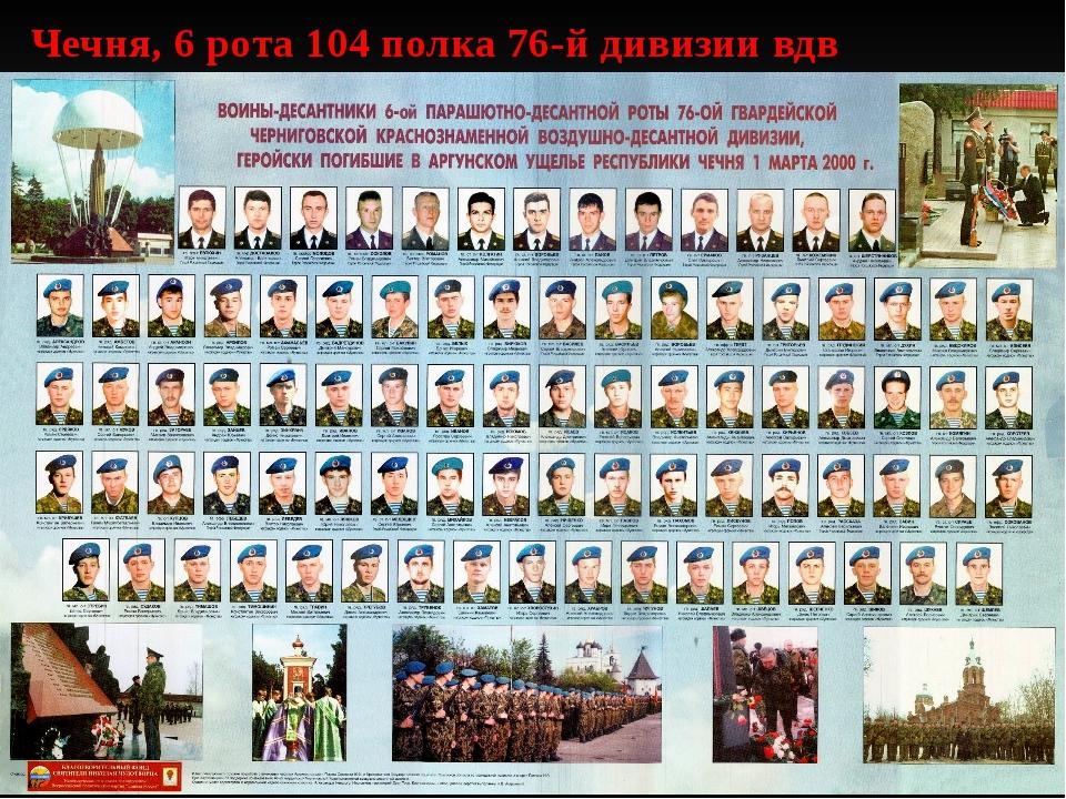 Чечня, 6 рота 104 полка 76-й дивизии вдв