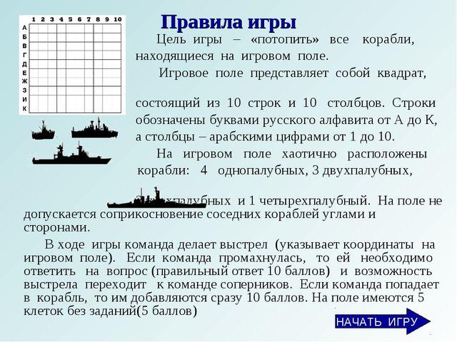 Правила игры Цель игры – «потопить» все корабли, находящиеся на игровом поле....