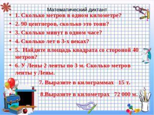 Математический диктант 1. Сколько метров в одном километре? 2. 90 центнеров,