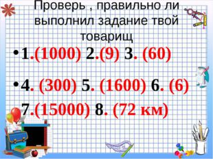 Проверь , правильно ли выполнил задание твой товарищ 1.(1000) 2.(9) 3. (60) 4