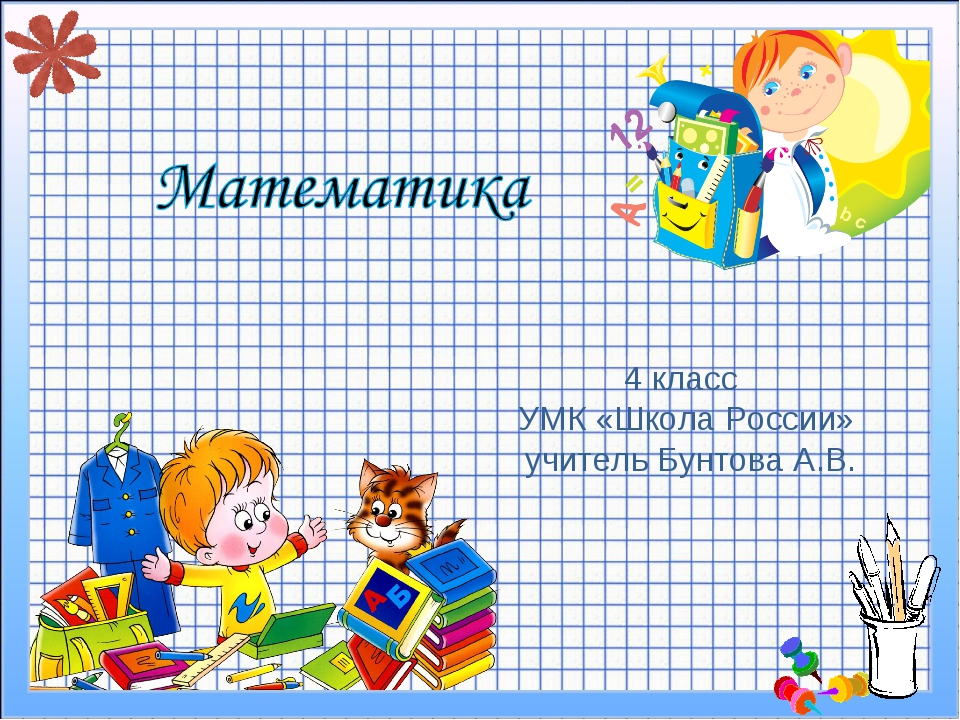 4 класс УМК «Школа России» учитель Бунтова А.В.