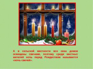 А в сельской местности все окна домов освещены свечами, поэтому среди местных