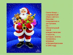 Санта Клаус – современный образ святого Николая – покровителя и заступника. О
