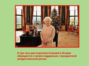 В три часа дня королева Елизавета Вторая обращается к своим подданным с празд
