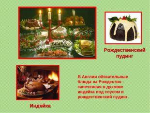 Индейка Рождественский пудинг В Англии обязательные блюда на Рождество - запе