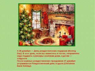 А 26 декабря — День рождественских подарков (Boxing Day). В этот день, если в