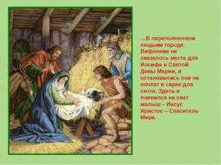 …В переполненном людьми городе Вифлееме не оказалось места для Иосифа и Свято