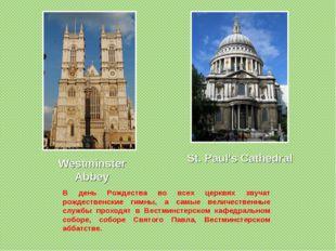 Westminster Abbey St. Paul's Cathedral В день Рождества во всех церквях звуча