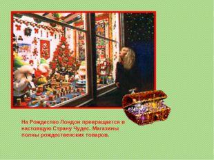 На Рождество Лондон превращается в настоящую Страну Чудес. Магазины полны рож
