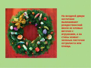 На входной двери англичане вывешивают рождественский венок из еловых веточек