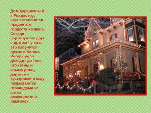 Дом, украшенный к Рождеству, часто становится предметом гордости хозяина. Сос