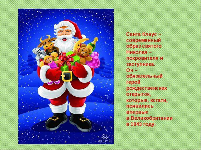 Санта Клаус – современный образ святого Николая – покровителя и заступника. О...
