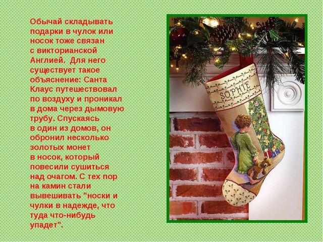 Обычай складывать подарки в чулок или носок тоже связан с викторианской Англи...