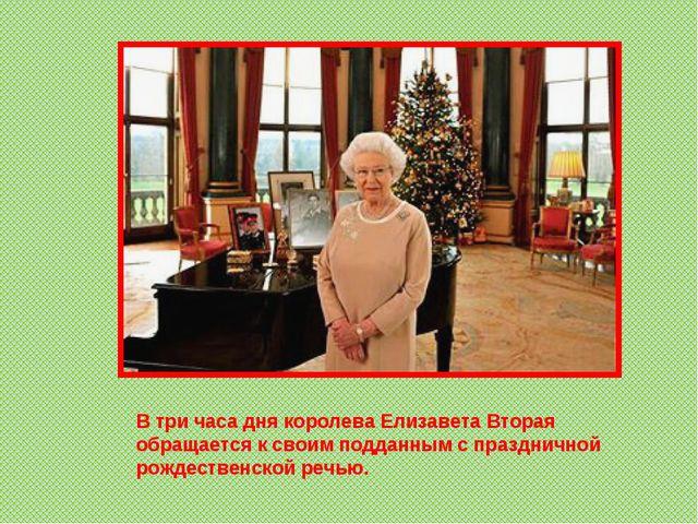 В три часа дня королева Елизавета Вторая обращается к своим подданным с празд...