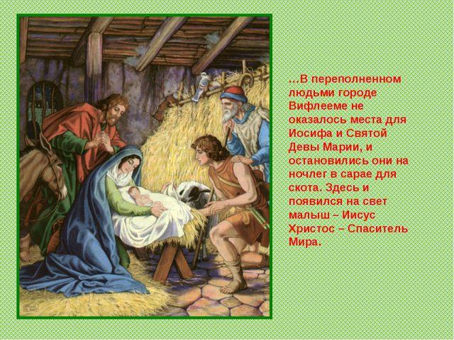…В переполненном людьми городе Вифлееме не оказалось места для Иосифа и Свято...