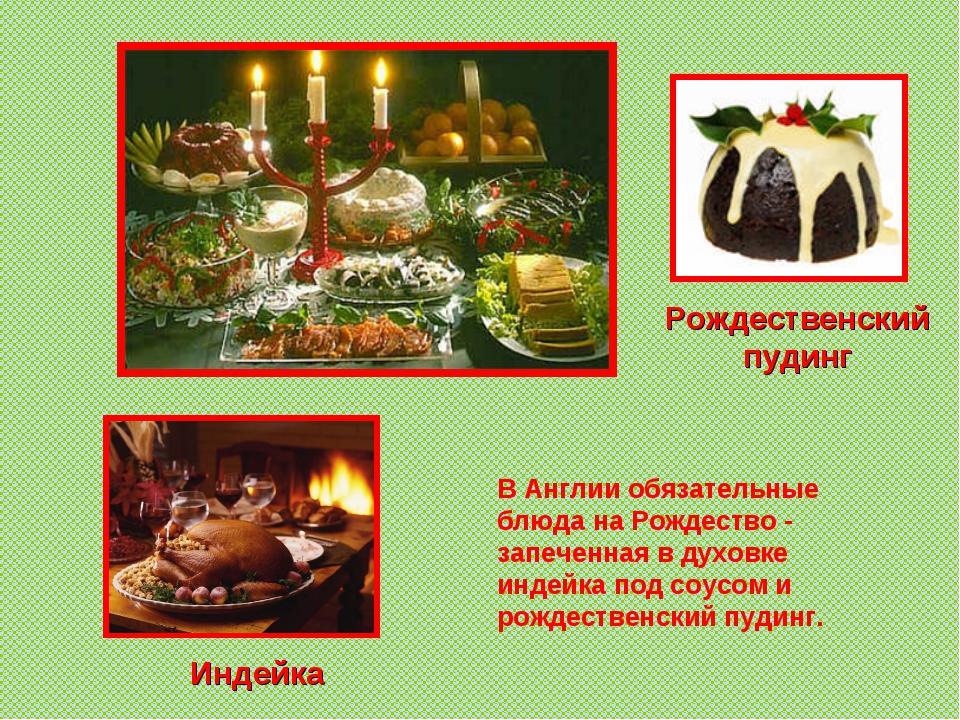 Индейка Рождественский пудинг В Англии обязательные блюда на Рождество - запе...