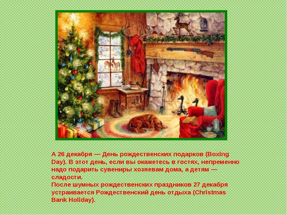 А 26 декабря — День рождественских подарков (Boxing Day). В этот день, если в...