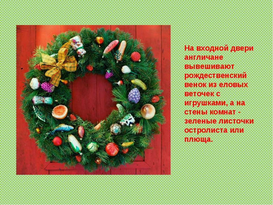 На входной двери англичане вывешивают рождественский венок из еловых веточек...