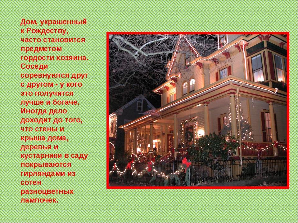 Дом, украшенный к Рождеству, часто становится предметом гордости хозяина. Сос...