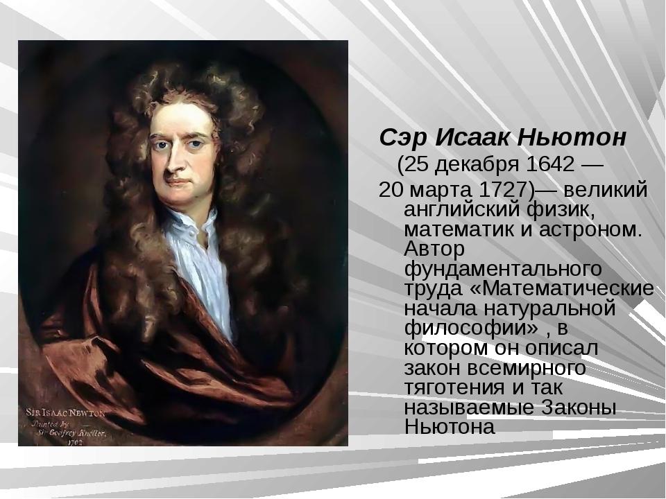 Сэр Исаак Ньютон (25 декабря 1642— 20 марта 1727)— великий английский физик,...
