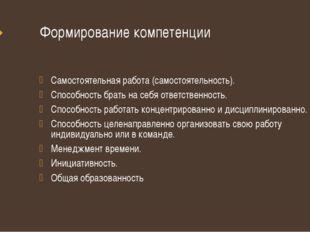 Формирование компетенции Самостоятельная работа (самостоятельность). Способно