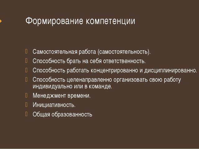 Формирование компетенции Самостоятельная работа (самостоятельность). Способно...