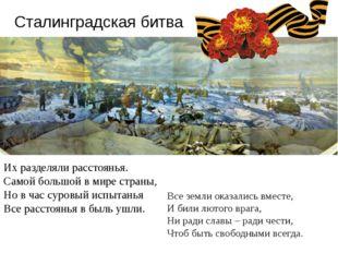 Сталинградская битва Их разделяли расстоянья. Самой большой в мире страны, Но