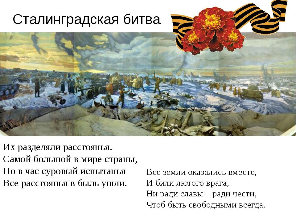 Сталинградская битва Их разделяли расстоянья. Самой большой в мире страны, Но...