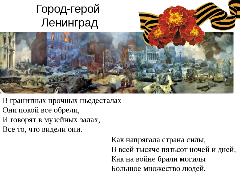 Город-герой Ленинград В гранитных прочных пьедесталах Они покой все обрели, И...