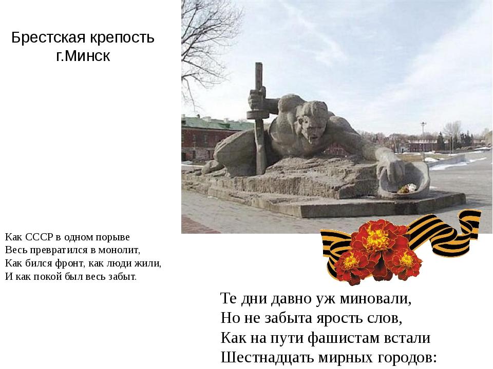 Брестская крепость г.Минск Как СССР в одном порыве Весь превратился в монолит...