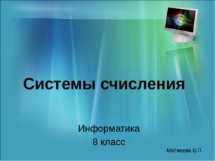 Информатика 8 класс Системы счисления Матвеева В.П.