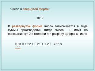 В развернутой форме число записывается в виде суммы произведений цифр числа 0