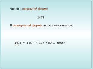 В развернутой форме число записывается: Число в свернутой форме 1478 1478 = 1