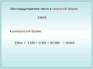 в развернутой форме: Шестнадцатеричное число в свернутой форме: 13A16 13A16 =