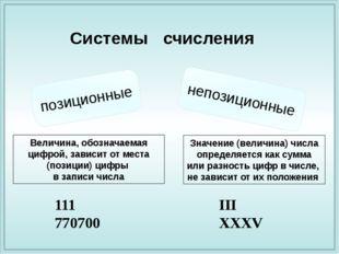 Значение (величина) числа определяется как сумма или разность цифр в числе, н