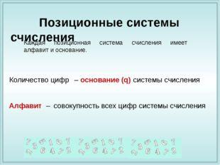– основание (q) совокупность всех цифр системы счисления Алфавит – Позиционны