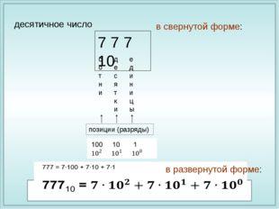 десятичное число 7 7 7 10 единицы десятки сотни в свернутой форме: позиции (