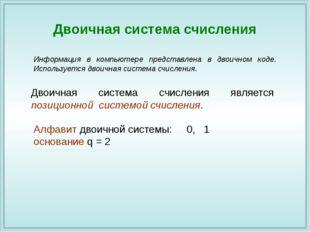 Двоичная система счисления является позиционной системой счисления. Алфавит д