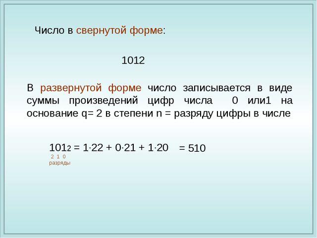 В развернутой форме число записывается в виде суммы произведений цифр числа 0...