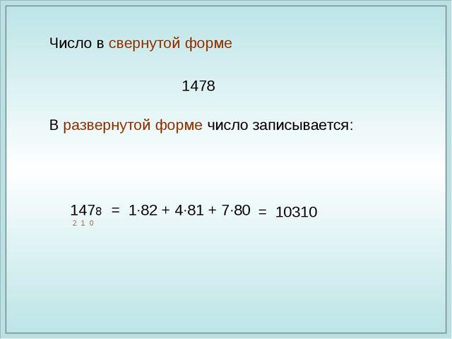 В развернутой форме число записывается: Число в свернутой форме 1478 1478 = 1...