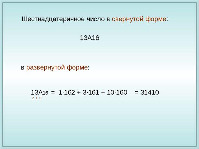 в развернутой форме: Шестнадцатеричное число в свернутой форме: 13A16 13A16 =...