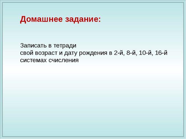 Домашнее задание: Записать в тетради свой возраст и дату рождения в 2-й, 8-й,...