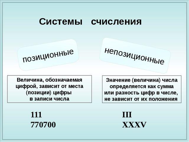 Значение (величина) числа определяется как сумма или разность цифр в числе, н...