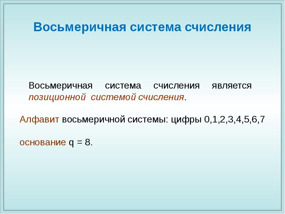 Восьмеричная система счисления Восьмеричная система счисления является позици...