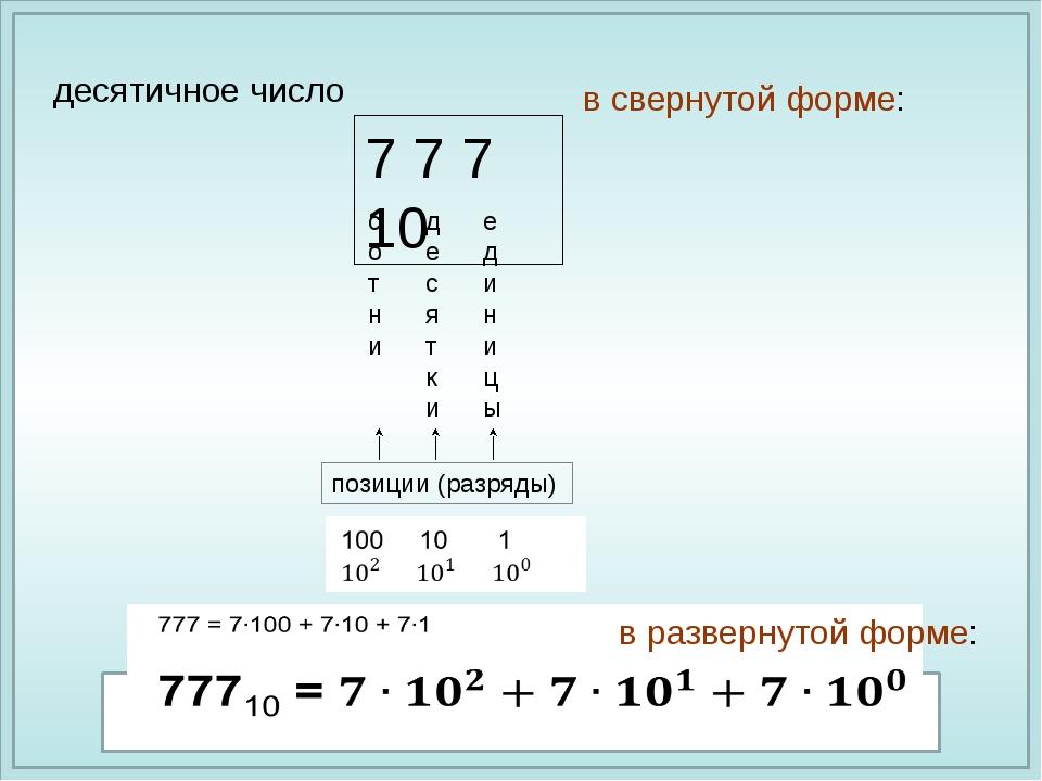 десятичное число 7 7 7 10 единицы десятки сотни в свернутой форме: позиции (...