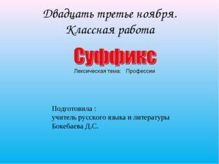 Подготовила : учитель русского языка и литературы Бокебаева Д.С. Двадцать тре