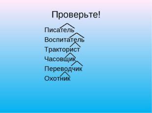 Проверьте! Писатель Воспитатель Тракторист Часовщик Переводчик Охотник